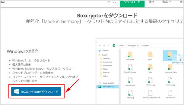 暗号化ツールBoxcryptorをダウンロード