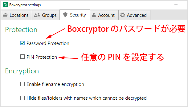 パスワードもしくは PIN を設定する