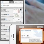 名刺管理アプリ『Eight』は人力でデータ化してくれるから99.9%の正確さ!