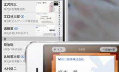 名刺管理アプリ『Eight』は人が情報を入力するから99.9%の正確さ!