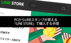 PCからLINEスタンプが買える『LINE STORE』で購入してみた