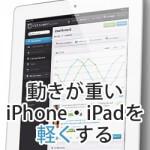 動きが重いiPhone・iPadを軽くする