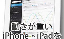 iPhone・iPadの動作が重い&遅いを軽くする9つの解決方法