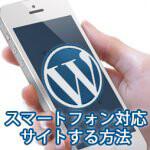WodrPressでスマホサイトに対応させる方法(オリジナルテーマ編)