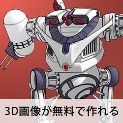 3D画像が無料で作れる
