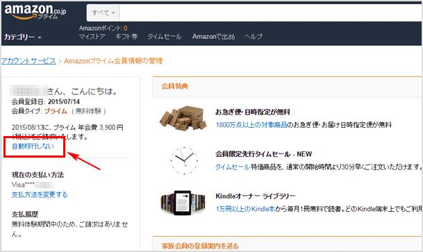 amazon-prime-自動移行しない