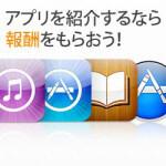 Appleのアプリ・音楽を紹介して報酬をもらおう!始める手順