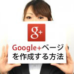Google+ページを作成する方法
