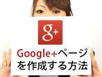 ビジネスに役立てるGoogle+ページの作り方