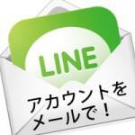 LINEで自分のアカウントをメールで教える方法