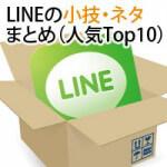 LINEの小技・ネタをまとめてみたよ!(人気トップ10)