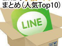 LINEの小技・ネタをまとめてみたよ!(人気トップ10)+α