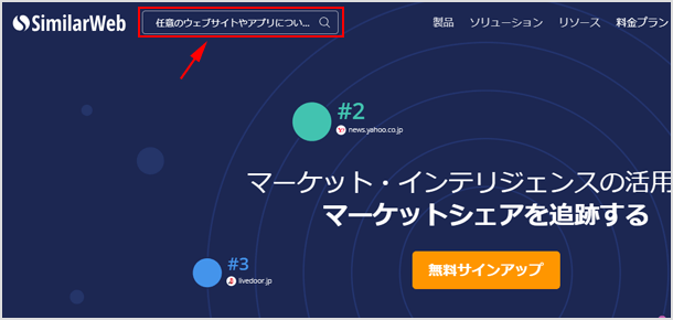 similarwebで検索する