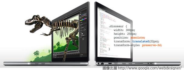 HTML5でアニメーション