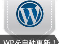 Wordpressの更新を自動で行うプラグイン『Automatic Updater』が便利