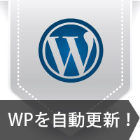 WPの自動更新