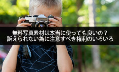 無料写真素材は本当に使っても良いの?注意すべき権利のいろいろ