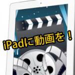 iPadにパソコンから動画・写真を入れる方法