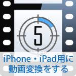 iPhone・iPad用に動画変換をする