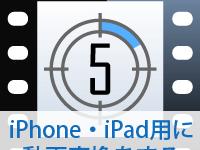 iPhone・iPadに動画が入らない時に使う動画変換ソフトの使い方