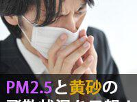 PM2.5や黄砂の大気汚染状況を予報するアプリで対策しよう!