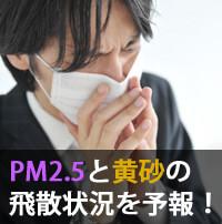 pm25-img