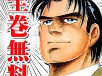 漫画「サラリーマン金太郎」が全巻無料で読めるアプリ