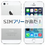 SIMフリーの『iPhone 5s』が日本でも発売!けど高いよ!