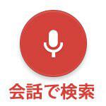 会話ができる!?Googleの新しい音声検索スタート!
