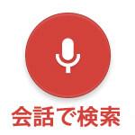 Googleの新しい音声検索