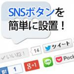 SNSボタンをWordpressに設置するプラグイン『WP Social Bookmarking Light』