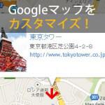 Googleマップをオリジナルにカスタマイズ