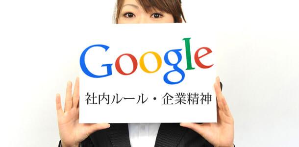 Googleの社内ルール・企業精神とは?