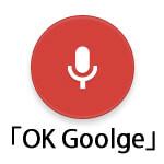 「OK Google」で検索できる!マウスもキーボードもいらないよ