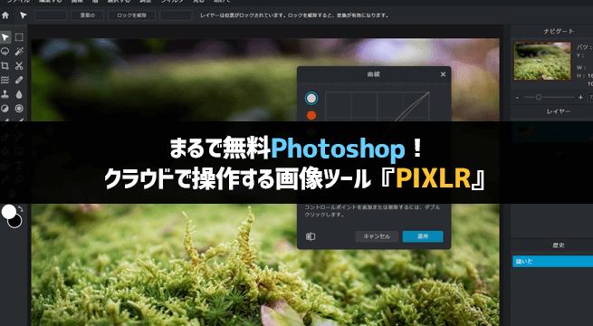 まるで無料Photoshop!クラウドで操作する画像ツール『PIXLR』
