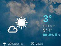 美しくデザイン性が高いお天気アプリ『1Weather』