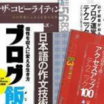 ブログで稼ぎたい人に絶対オススメの本5冊はこれだ!