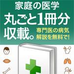 アプリ『家庭の医学』。150人以上の専門医が解説!圏外でも使える