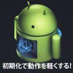 androidを初期化して軽くする