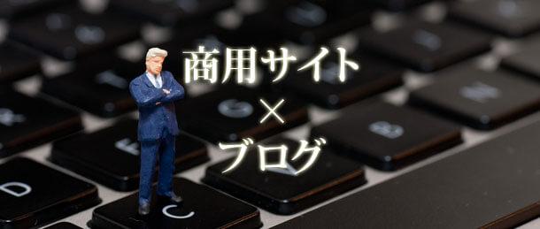 商用サイト×ブログ