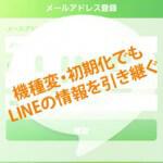 LINEの情報を引き継ぐ