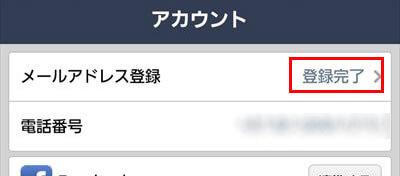line_take06