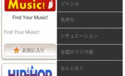 豊富な種類の音楽を無料で聴き放題できるアプリ『リスラジ』