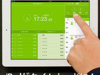 iPadでタイムカードを無料で管理できるアプリ『TIME CARD』!