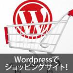 Wordpressでショッピングサイト構築