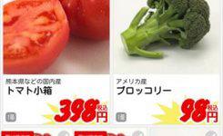 商品ごとに価格比較もできるチラシアプリ『チラシル』