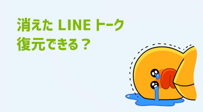 LINEのトーク履歴を消してしまっても復元できる?