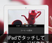 iPadに指でタッチしていくだけでホームページが作れるアプリ『ロリポタッチ』
