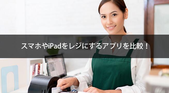 スマホやiPadをレジにする3大アプリを比較!カード決済も導入可