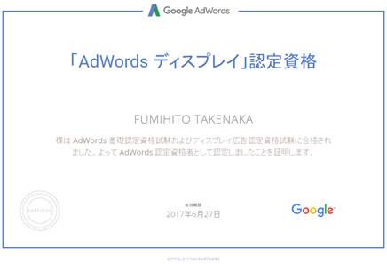 AdWords認定資格